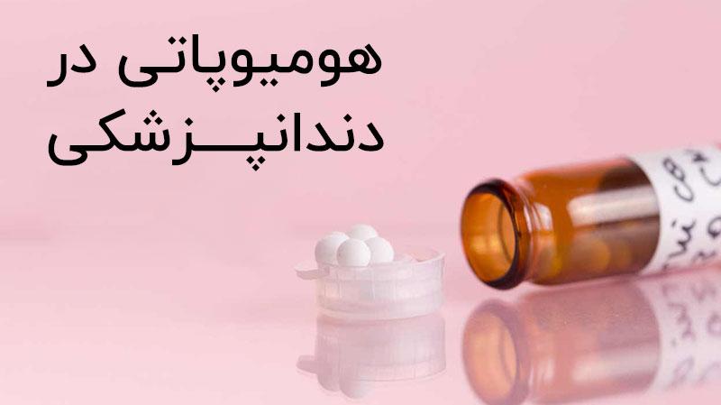 کاربرد طب هومیوپاتی در دندانپزشکی